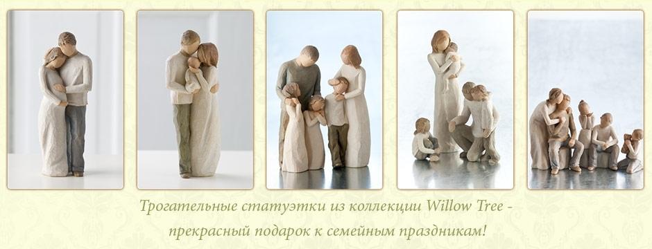 Статуэтки Willow Tree - трогательный подарок на любое семейное торжество.