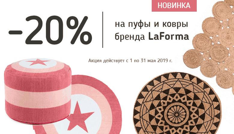 Скидка 20% на пуфы и ковры LaForma